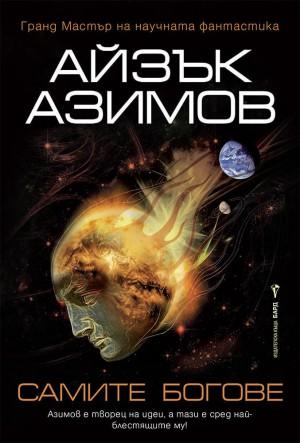 Самите богове Айзък Азимов