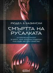 Смъртта на русалката Рюдел и Казински