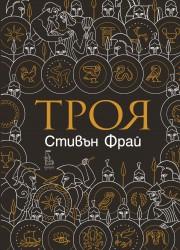 Троя Стивън Фрай
