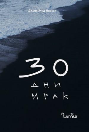 30 дни мрак Джени Лунд Мадсен