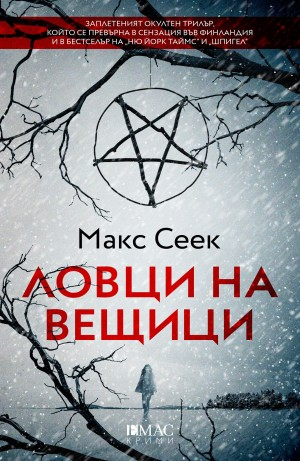 Ловци на вещици - Макс Сеек