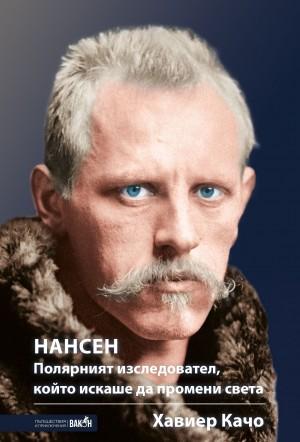 Нансен Хавиер Качо