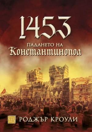 1453. Падането на Константинопол Роджър Кроули
