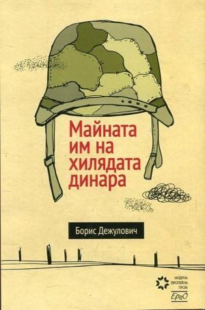 Майната им на хилядата динара Борис Дежулович