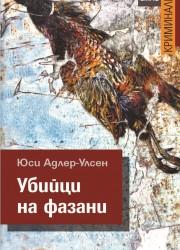 Убийци на фазани Юси Адлер-Улсен